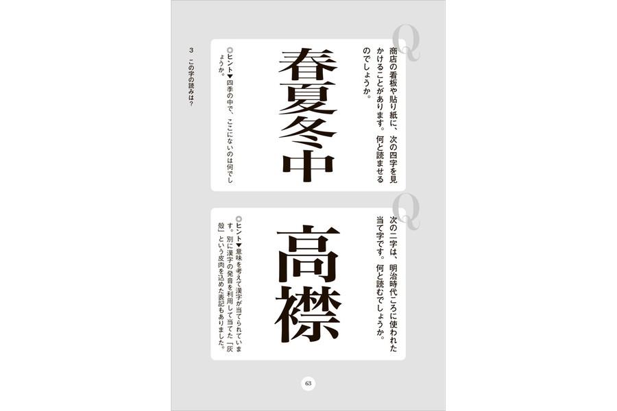 漢字 めくる