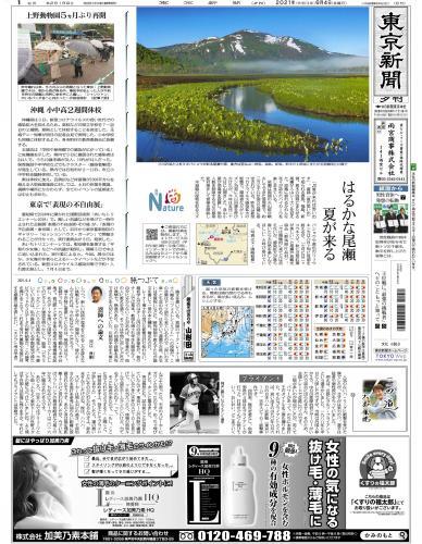 【2021年6月4日(金)】東京新聞 夕刊 バックナンバー