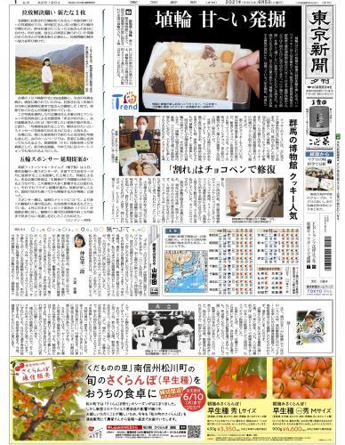 【2021年6月5日(土)】東京新聞 夕刊 バックナンバー