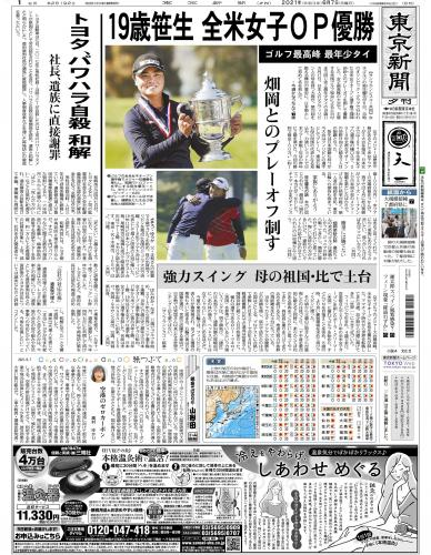 【2021年6月7日(月)】東京新聞 夕刊 バックナンバー