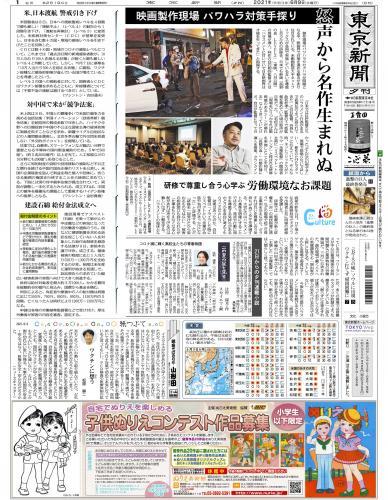 【2021年6月9日(水)】東京新聞 夕刊 バックナンバー