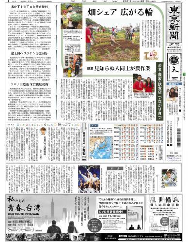 【2021年6月10日(木)】東京新聞 夕刊 バックナンバー