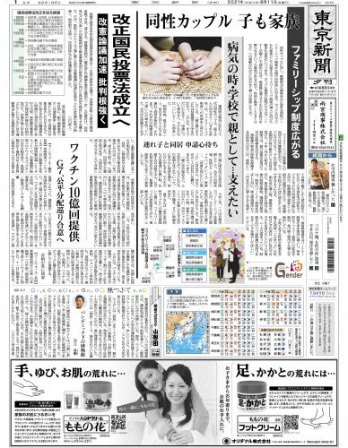 【2021年6月11日(金)】東京新聞 夕刊 バックナンバー