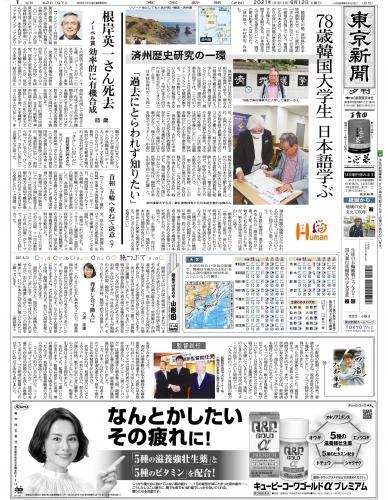【2021年6月12日(土)】東京新聞 夕刊 バックナンバー