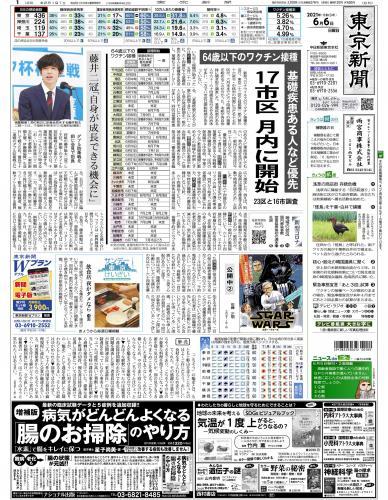 【2021年6月6日(日)】東京新聞 朝刊 バックナンバー