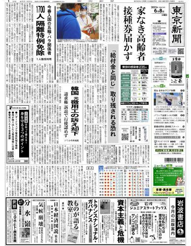 【2021年6月8日(火)】東京新聞 朝刊 バックナンバー