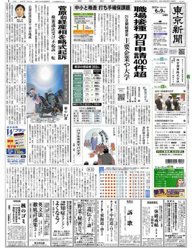 【2021年6月9日(水)】東京新聞 朝刊 バックナンバー