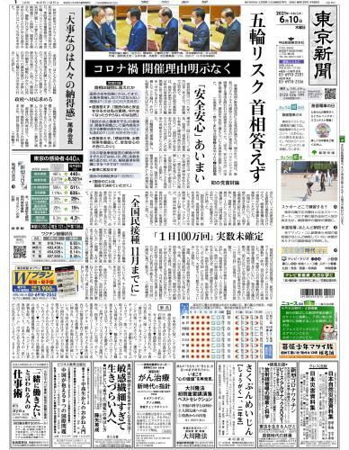 【2021年6月10日(木)】東京新聞 朝刊 バックナンバー