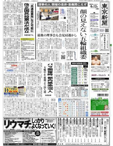 【2021年6月12日(土)】東京新聞 朝刊 バックナンバー