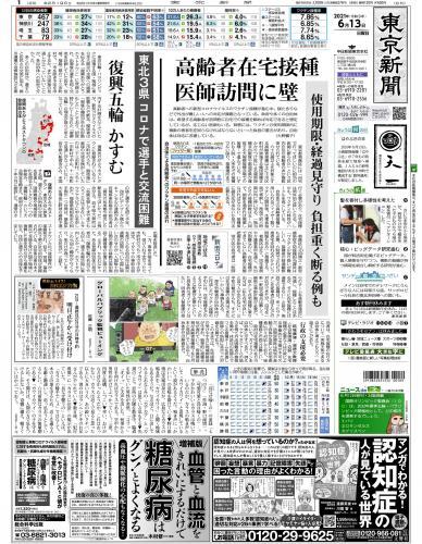 【2021年6月13日(日)】東京新聞 朝刊 バックナンバー