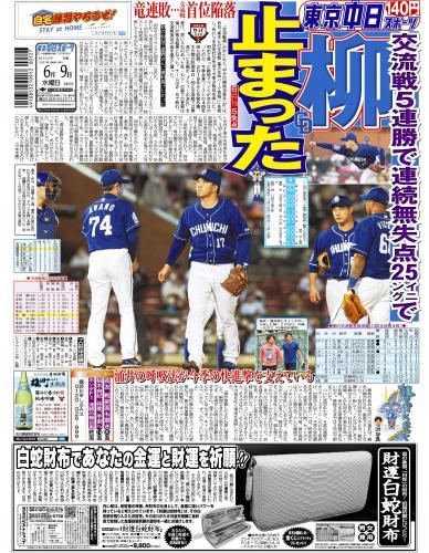 【2021年6月9日(水)】東京中日スポーツ バックナンバー