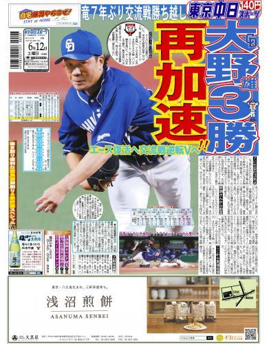 【2021年6月12日(土)】東京中日スポーツ バックナンバー