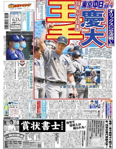 【2021年6月13日(日)】東京中日スポーツ バックナンバー
