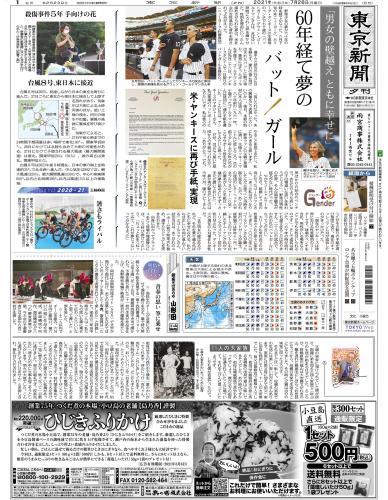 【2021年7月26日(月)】東京新聞 夕刊 バックナンバー