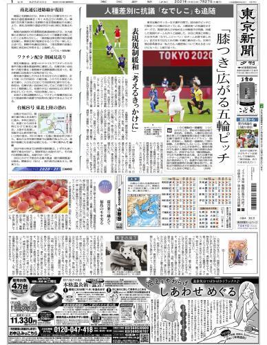 【2021年7月27日(火)】東京新聞 夕刊 バックナンバー