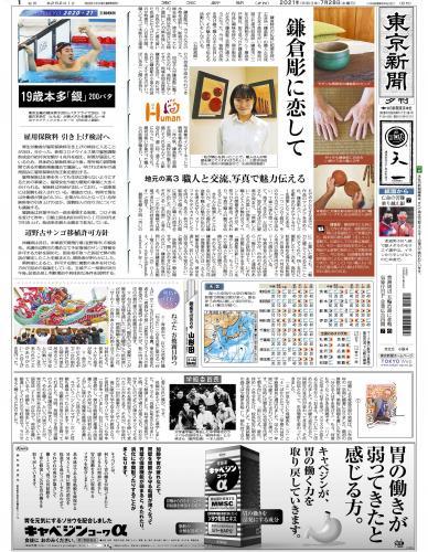 【2021年7月28日(水)】東京新聞 夕刊 バックナンバー