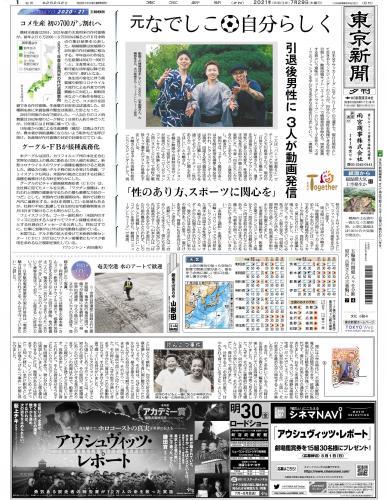 【2021年7月29日(木)】東京新聞 夕刊 バックナンバー