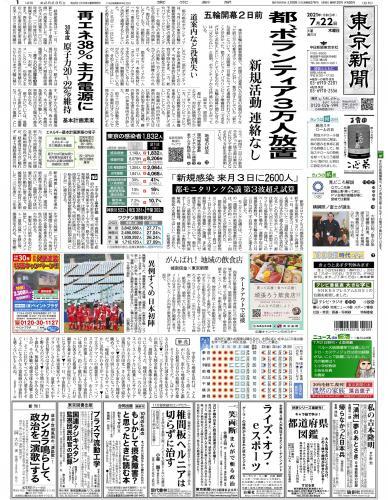 【2021年7月22日(木)】東京新聞 朝刊 バックナンバー
