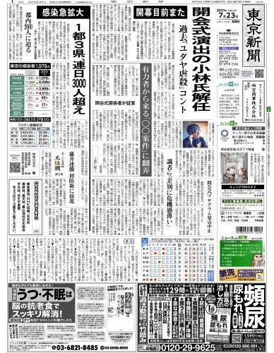 【2021年7月23日(金)】東京新聞 朝刊 バックナンバー
