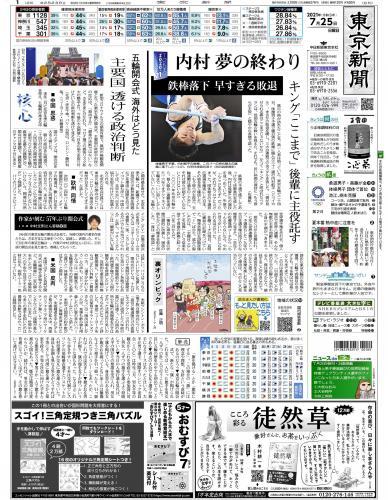 【2021年7月25日(日)】東京新聞 朝刊 バックナンバー