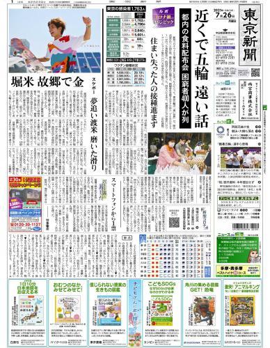 【2021年7月26日(月)】東京新聞 朝刊 バックナンバー