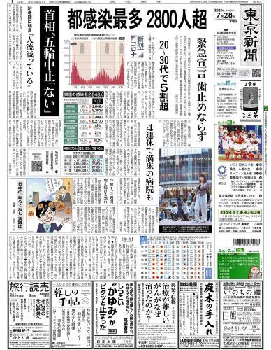 【2021年7月28日(水)】東京新聞 朝刊 バックナンバー