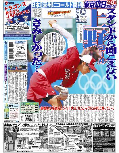 【2021年7月22日(木)】東京中日スポーツ バックナンバー
