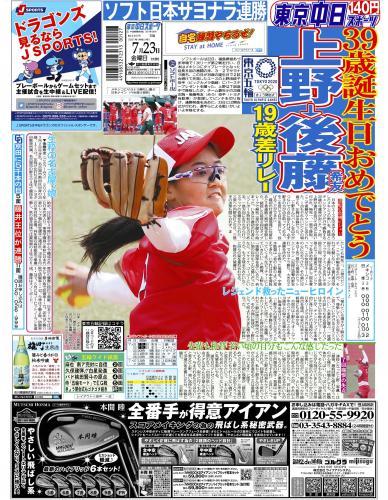 【2021年7月23日(金)】東京中日スポーツ バックナンバー