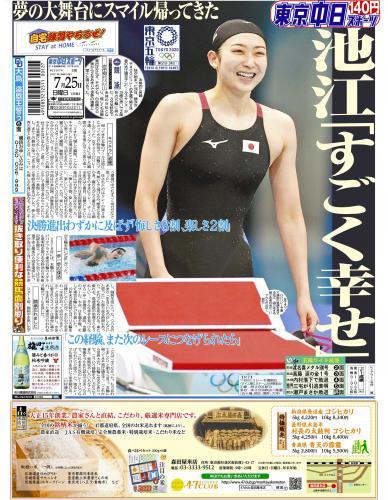 【2021年7月25日(日)】東京中日スポーツ バックナンバー