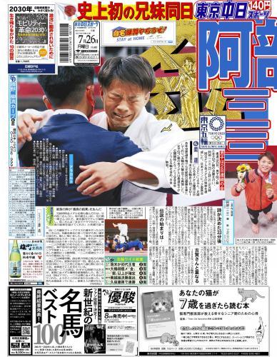 【2021年7月26日(月)】東京中日スポーツ バックナンバー