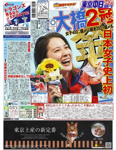 【2021年7月29日(木)】東京中日スポーツ バックナンバー