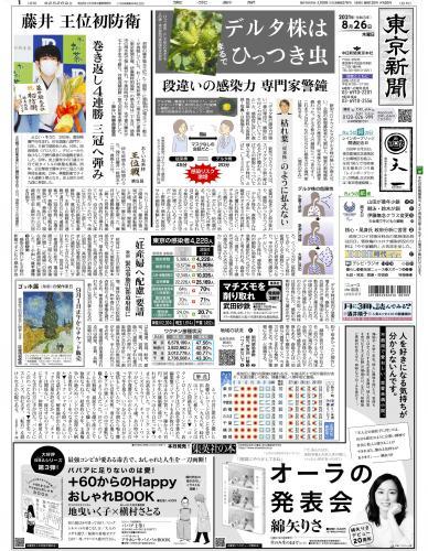 【2021年8月26日(木)】東京新聞 朝刊 バックナンバー【クラウドファンディング広告掲載号】