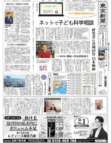 【2021年9月10日(金)】東京新聞 夕刊 バックナンバー