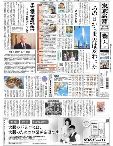 【2021年9月11日(土)】東京新聞 夕刊 バックナンバー