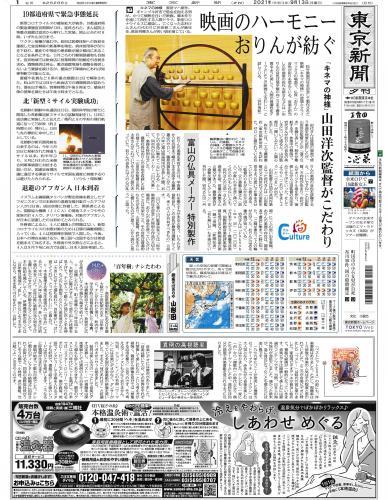 【2021年9月13日(月)】東京新聞 夕刊 バックナンバー