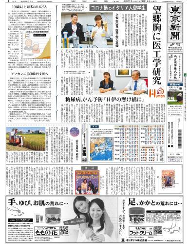 【2021年9月14日(火)】東京新聞 夕刊 バックナンバー