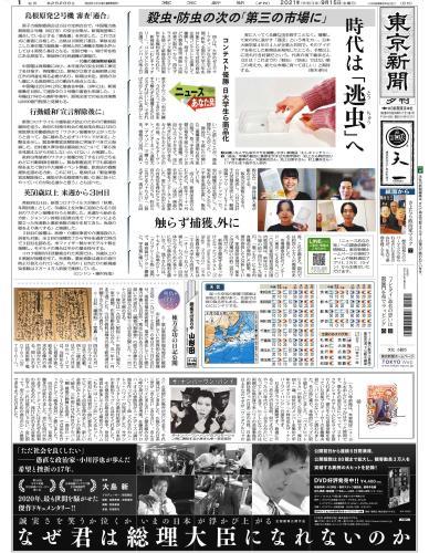 【2021年9月15日(水)】東京新聞 夕刊 バックナンバー