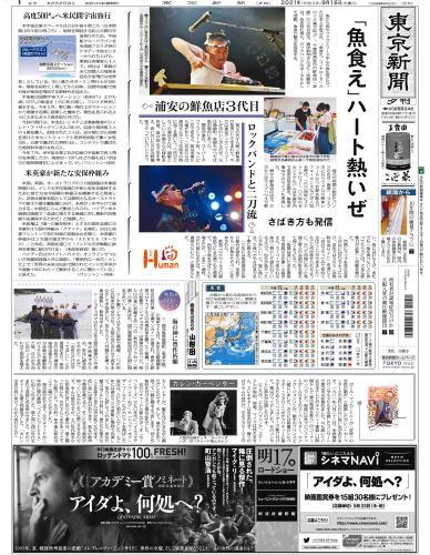 【2021年9月16日(木)】東京新聞 夕刊 バックナンバー