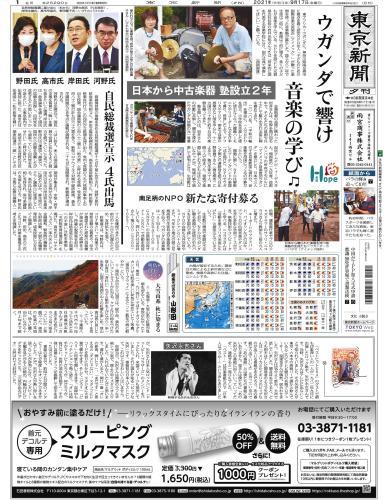 【2021年9月17日(金)】東京新聞 夕刊 バックナンバー