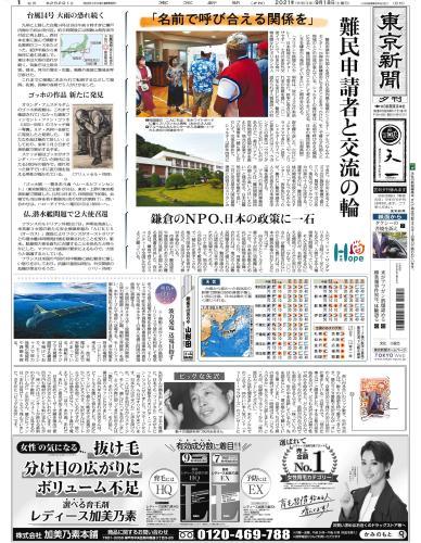 【2021年9月18日(土)】東京新聞 夕刊 バックナンバー