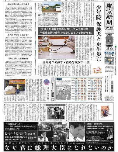 【2021年9月21日(火)】東京新聞 夕刊 バックナンバー