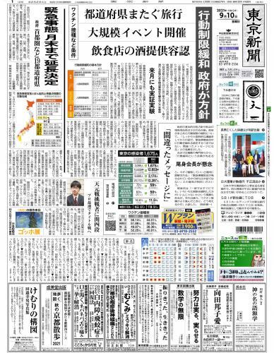 【2021年9月10日(金)】東京新聞 朝刊 バックナンバー