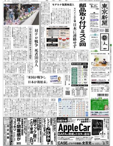 【2021年9月11日(土)】東京新聞 朝刊 バックナンバー