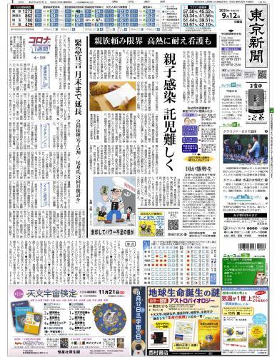 【2021年9月12日(日)】東京新聞 朝刊 バックナンバー