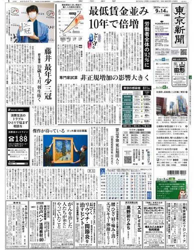 【2021年9月14日(火)】東京新聞 朝刊 バックナンバー