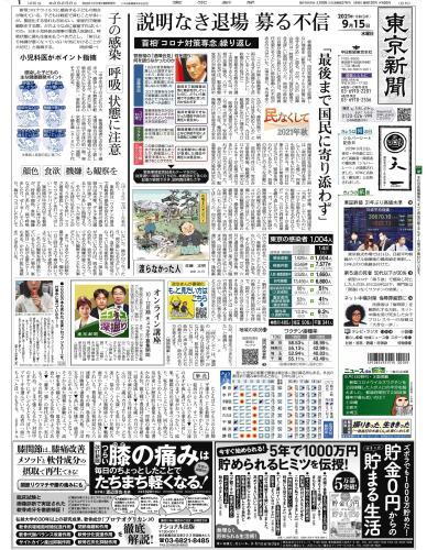 【2021年9月15日(水)】東京新聞 朝刊 バックナンバー