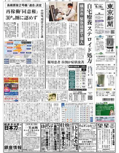 【2021年9月16日(木)】東京新聞 朝刊 バックナンバー