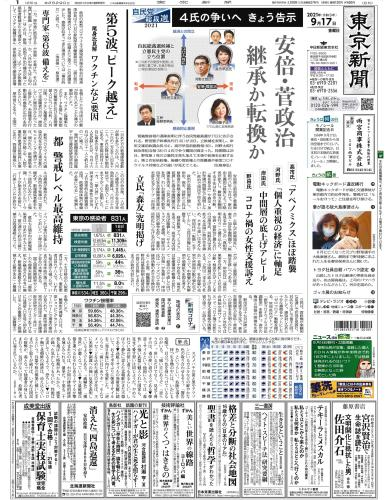【2021年9月17日(金)】東京新聞 朝刊 バックナンバー