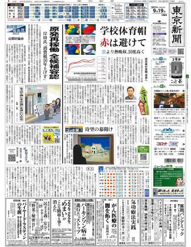 【2021年9月19日(日)】東京新聞 朝刊 バックナンバー