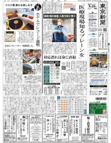 【2021年9月20日(月)】東京新聞 朝刊 バックナンバー